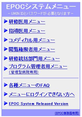 EPOCトップページの左側